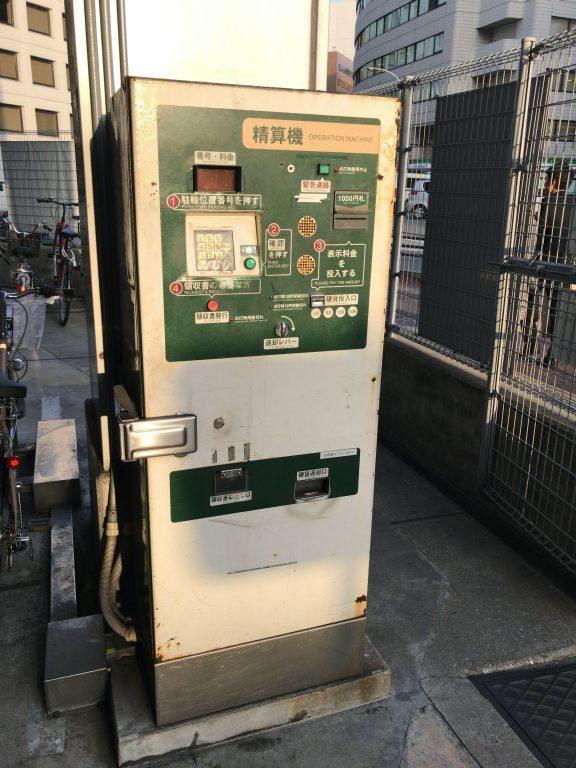 ヨドバシカメラ駐輪場精算機