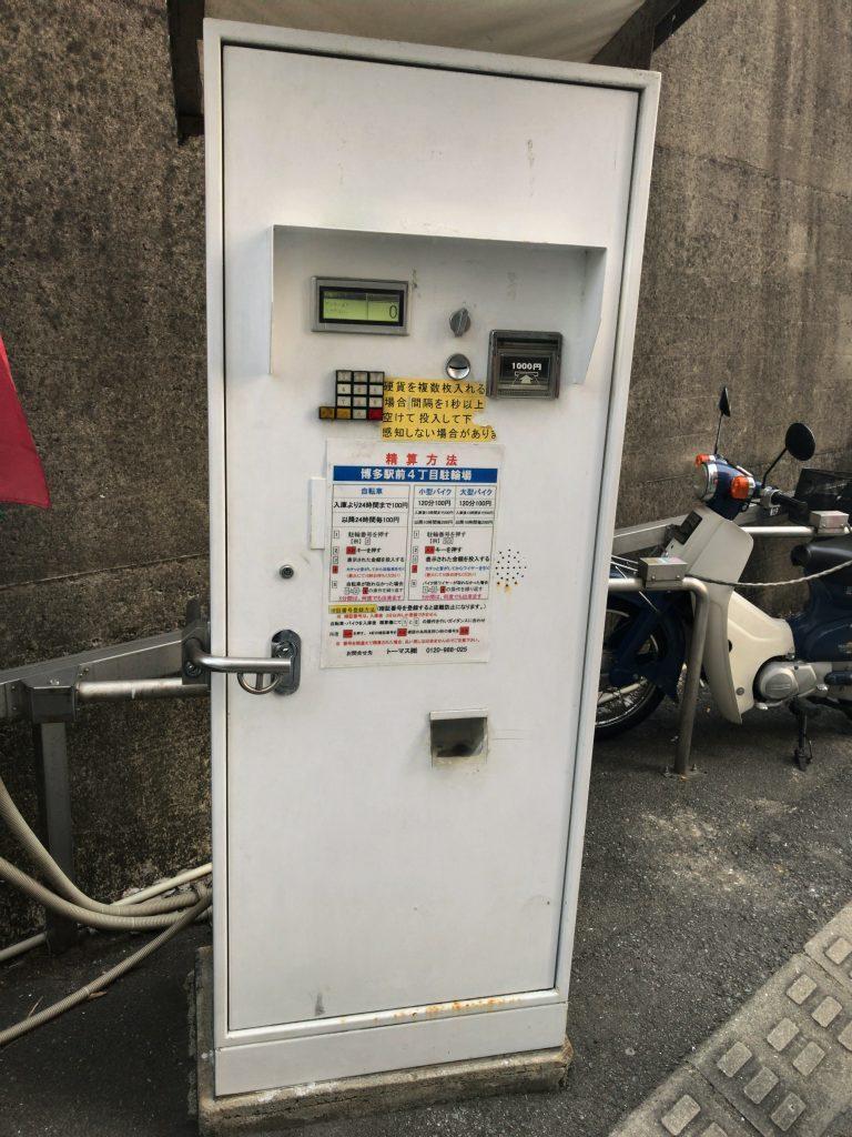 博多駅前4丁目駐輪場精算機
