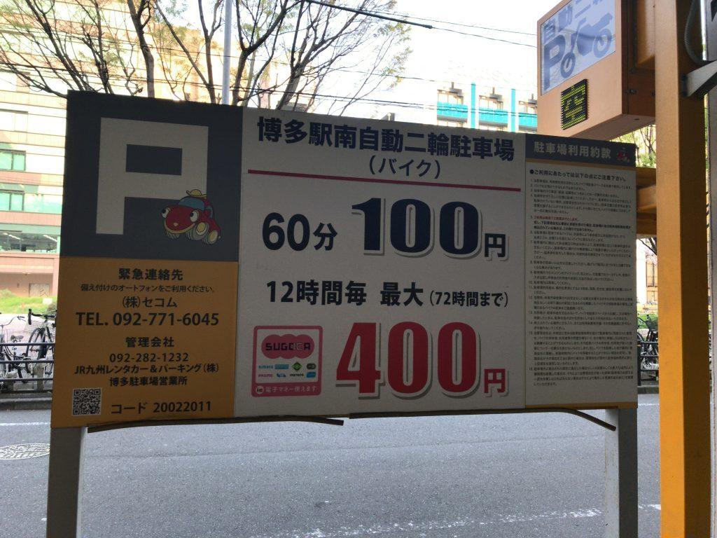 博多駅南自動二輪駐車場案内パネル