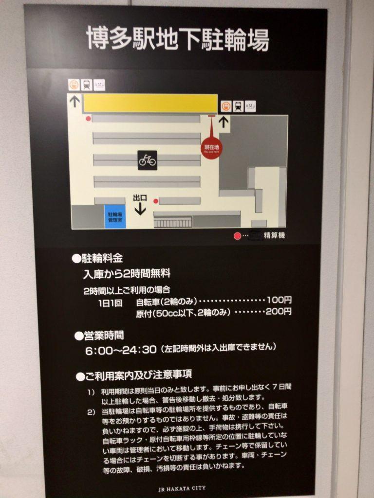 JR博多シティ駐輪場見取り図