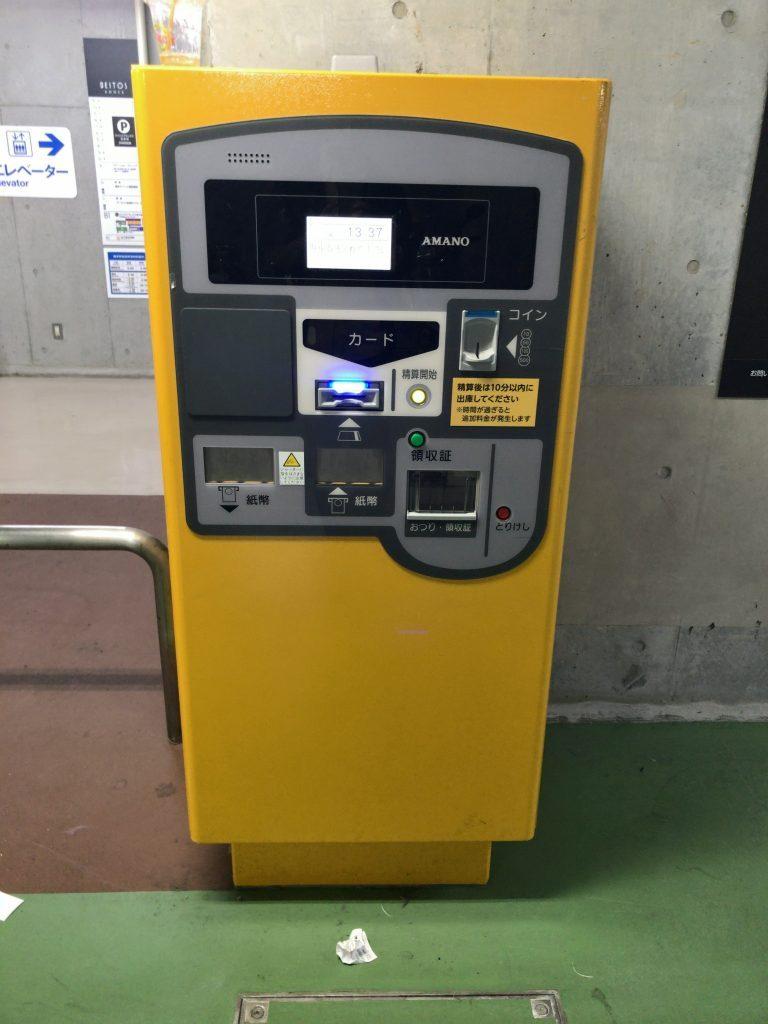 デイトスアネックス地下駐輪場の精算機