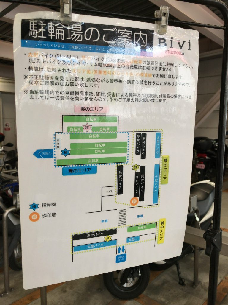 BiVi福岡駐輪場
