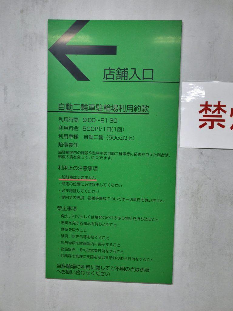 岩田屋自動二輪車駐輪場