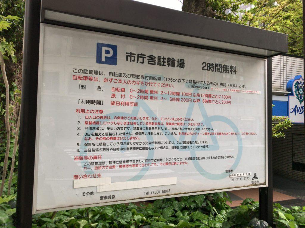 福岡市庁舎駐輪場