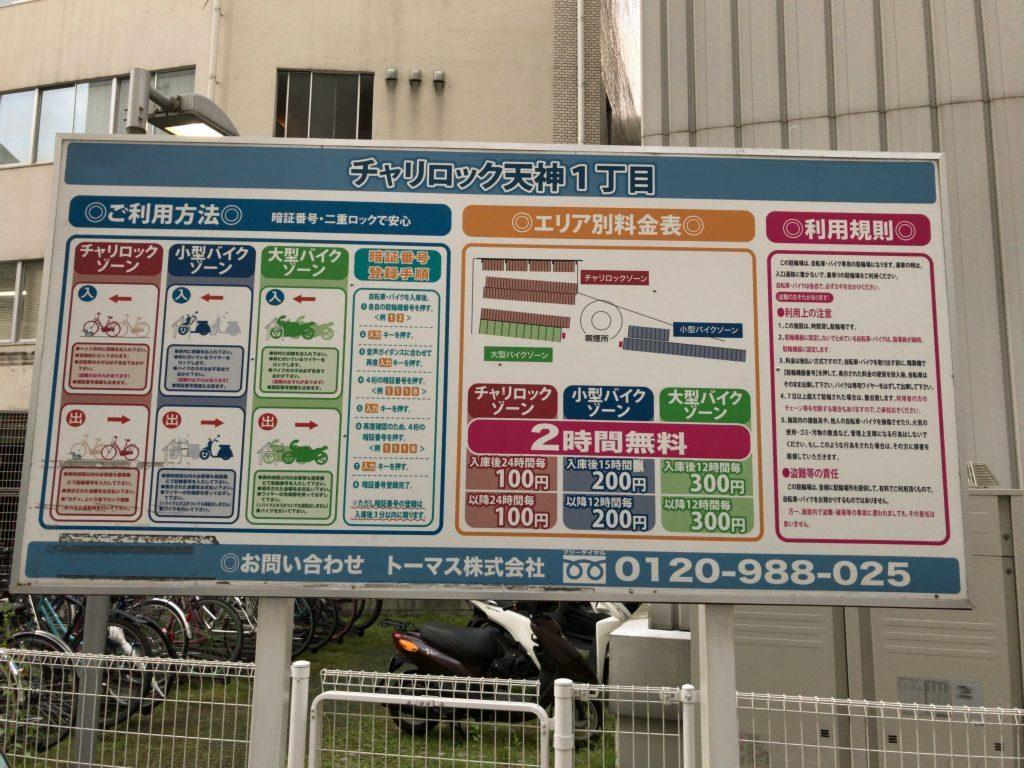 済生会福岡総合病院駐輪場案内パネル