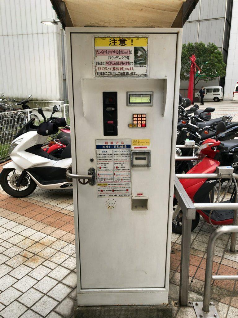 済生会福岡総合病院駐輪場精算機