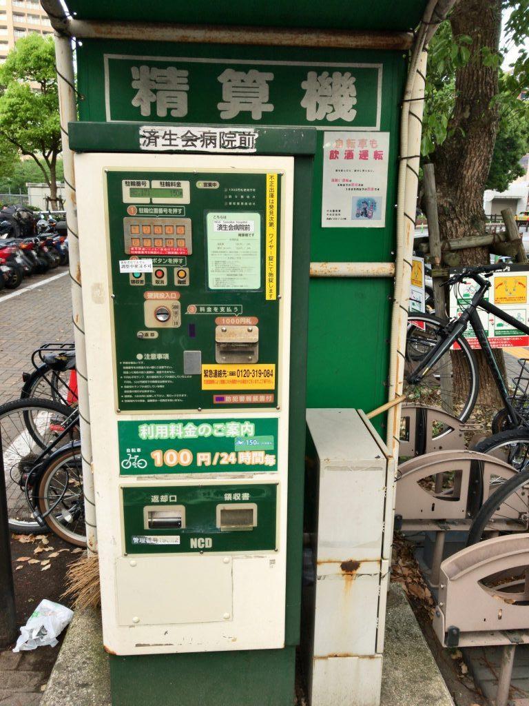天神中央公園駐輪場の精算機
