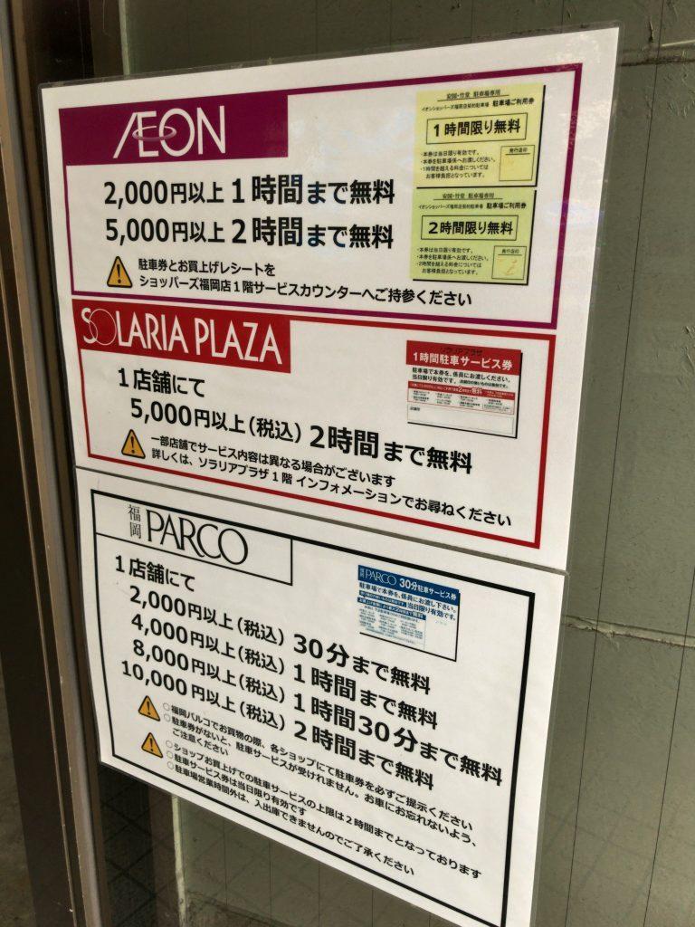 竹堂パーキング