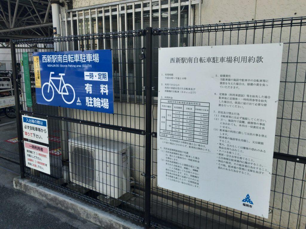 西新駅南自転車駐車場