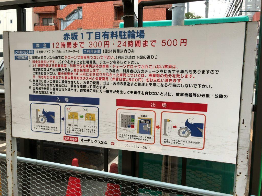 赤坂1丁目有料駐輪場
