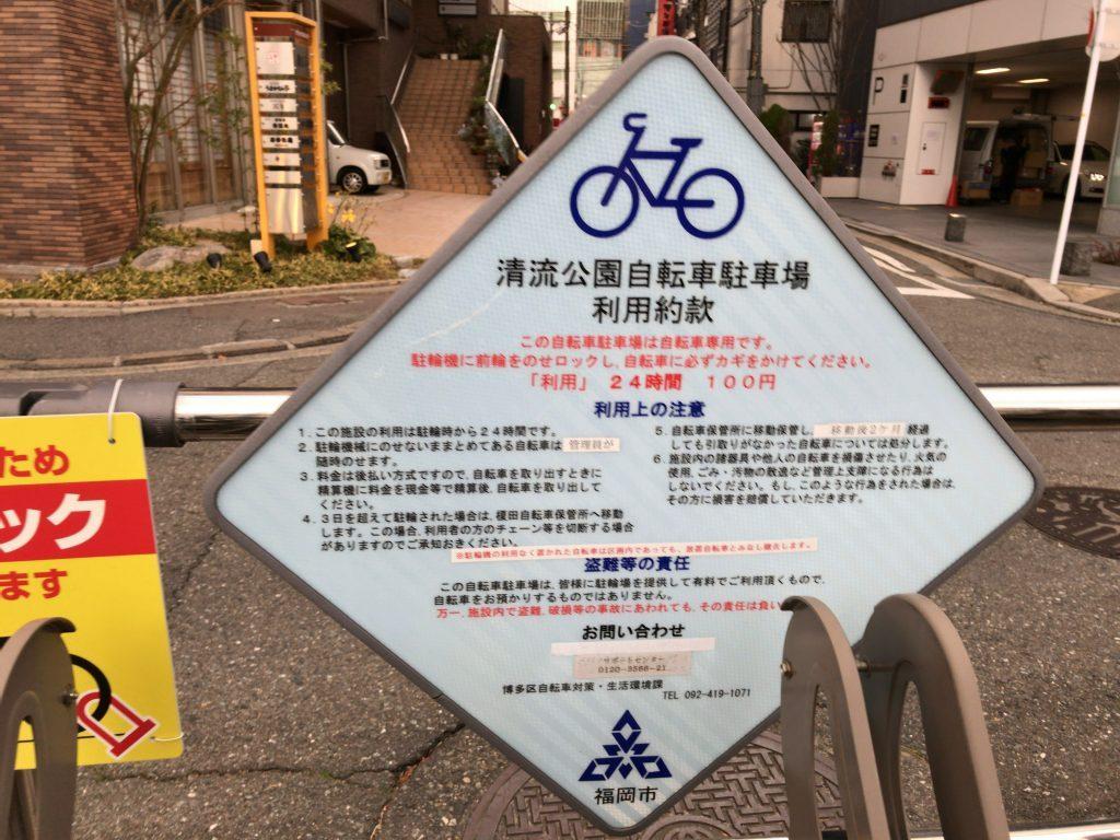 清流公園自転車駐車場